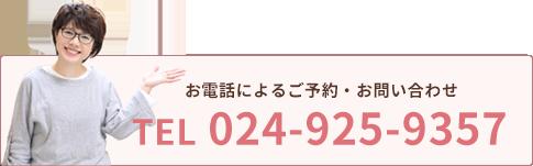 TEL 024-925-9357